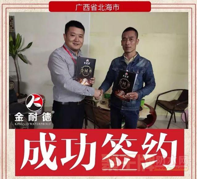 恭贺广西省北海市成功签约金耐德防水品牌