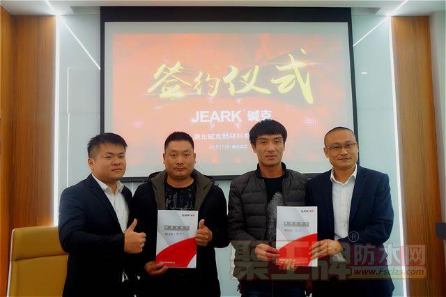 加盟品牌瓷磚背膠,做堿克代理!恭喜河南唐總簽約成功!