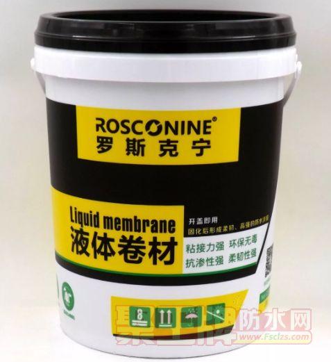 液体卷材代理加盟选择罗斯克宁防水建材 罗斯克宁液体卷材怎么样