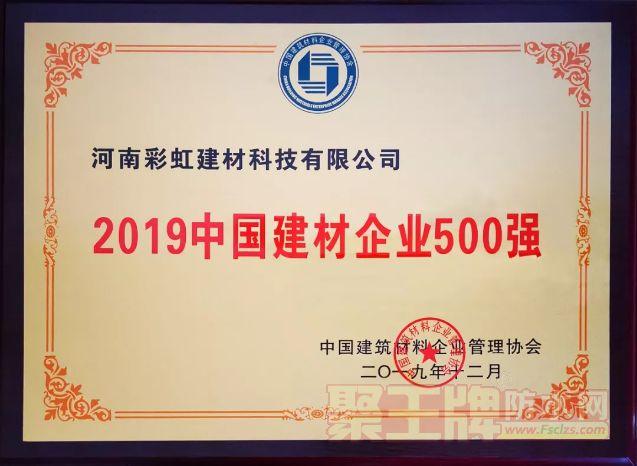 """【王牌捷报】彩虹建材再登""""中国建材企业500强"""",排名跃升近百位"""