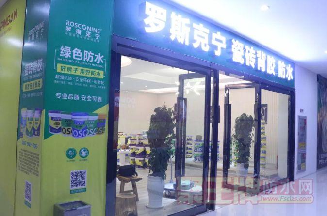 【专卖店展示】罗斯克宁专卖店---云南省保山市