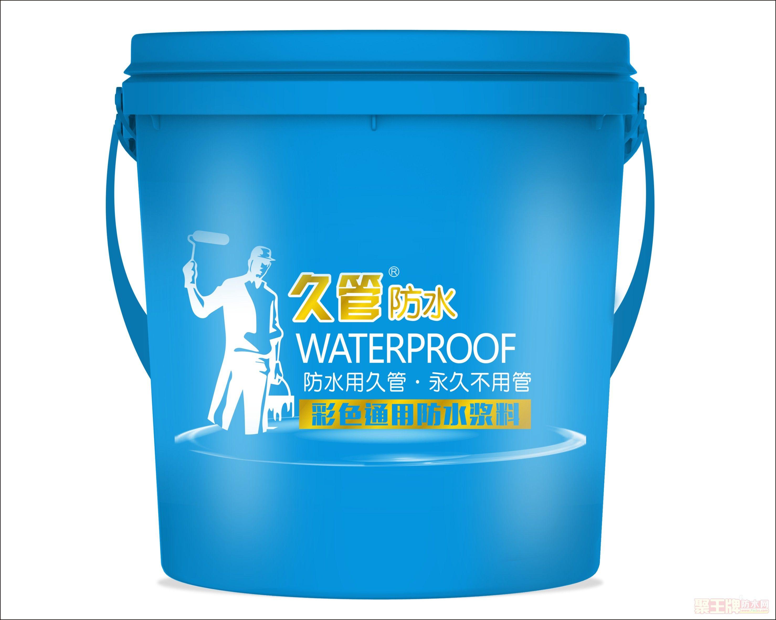 久管防水:如何挑选防水涂料?(一)