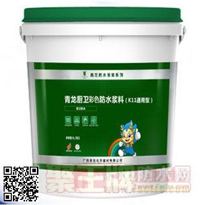 厨卫彩色防水浆料(K11通用型),