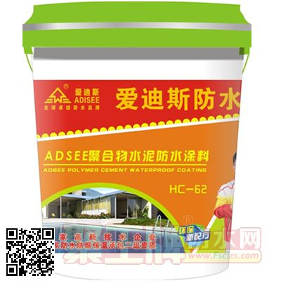 这是家装系列爱迪斯防水招商产品ADSEE聚合物水泥防水涂料