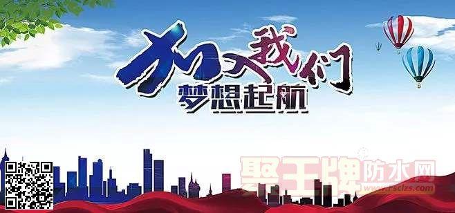广东防水加盟,选聚虹!聚虹防水招商火热进行中!