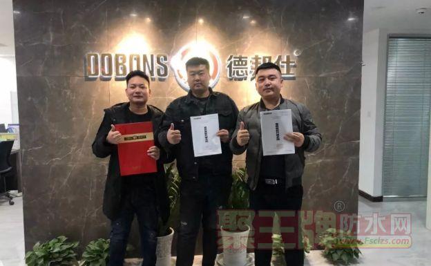 热烈庆祝德邦仕连续签约辽宁盘锦、山东济南加盟代理!