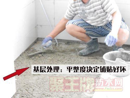 久管防水:防水施工有什么注意事项