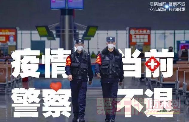 同舟共济 | 北新禹王驰援一线公安干警共抗疫情