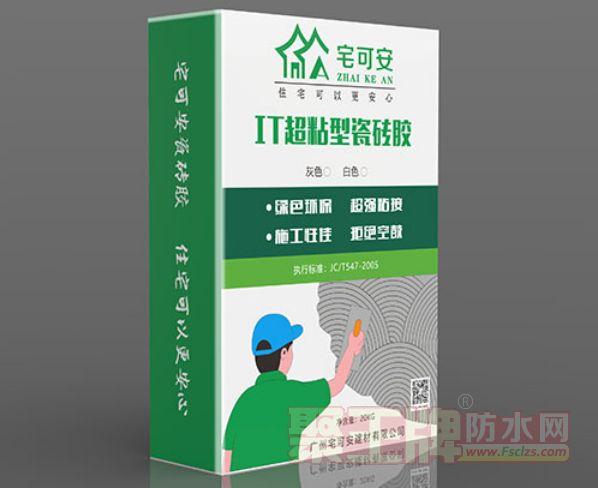 宅可安瓷砖背胶厂家:瓷砖胶跟瓷砖背胶的区别