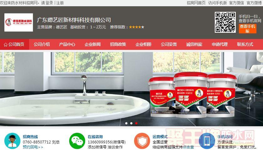2020年如何做好防水材料代理商,加盟那个品牌好?