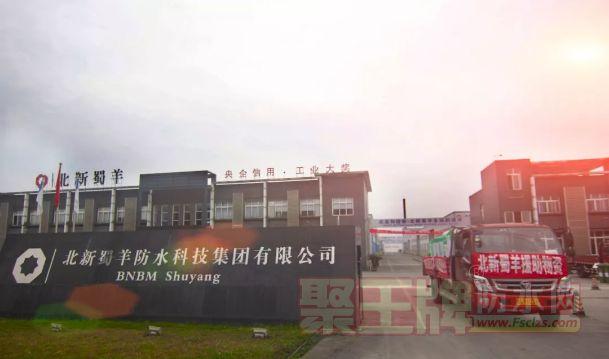 防水企业:北新蜀羊驰援重庆巫山县人民医院!