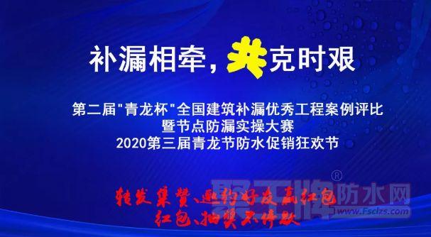 青龙防水促销狂欢节,红包抽奖不停歇!