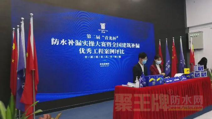 开行业之先河,青龙成功举办防水行业首个直播大赛