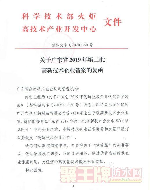 """宏源防水广东生产基地顺利通过""""国家高新技术企业""""认定"""