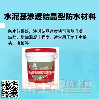 乐晒防水加盟产品