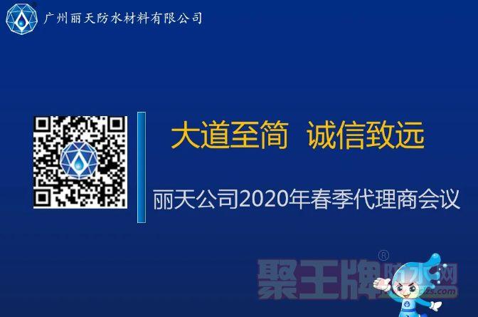 丽天防水:大道至简 诚信致远 ——丽天公司召开2020年春季代理商会议