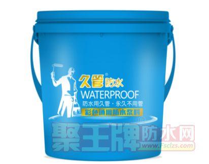 久管防水涂料厂家:厨房要不要做防水?.png