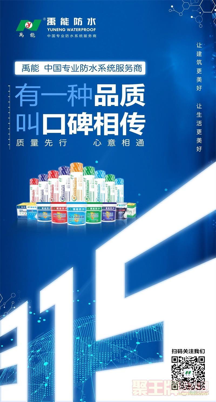 禹能防水:中国专业防水系统提供商 315质量先行