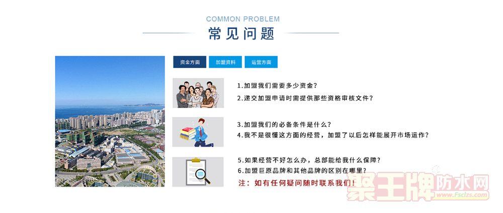 联系我们-防水涂料十大品牌-巨原防水-广东巨原新材料有限公司