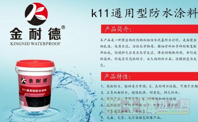 金耐德推出升级产品,新款K11通用型防水涂料正式火爆招商
