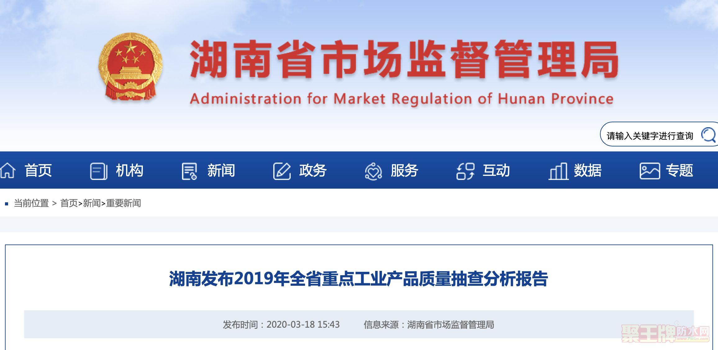 防水卷材问题发现率为18.95%!湖南省2019年重点工业产品质量抽查分析报告出炉!