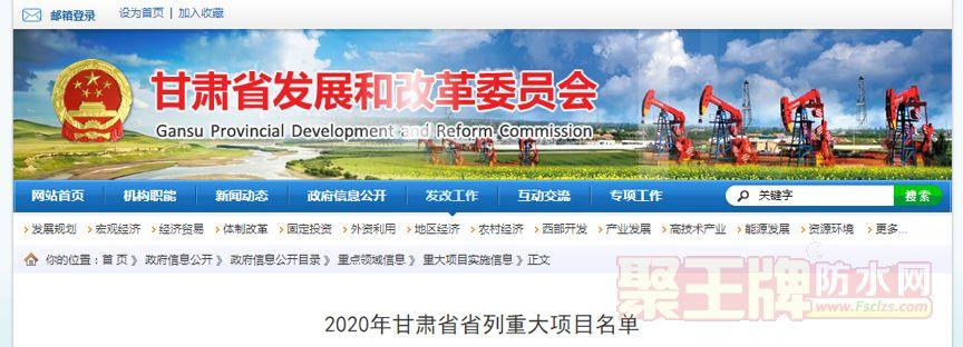 总投资9958亿元,甘肃省重大项目名单公布!
