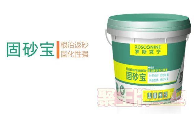 罗斯克宁固砂宝新品上市:固砂宝是什么材料可以用到哪些地方
