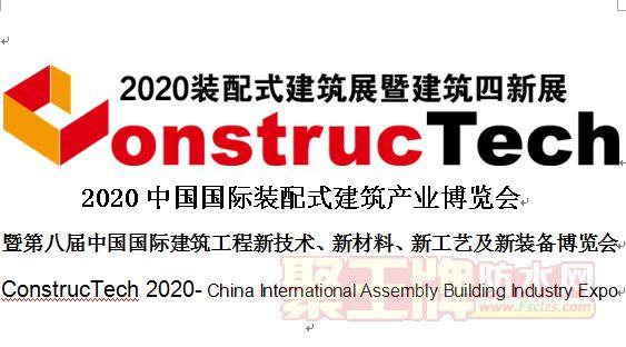 建筑四新展 定档2020年七月初在京举办