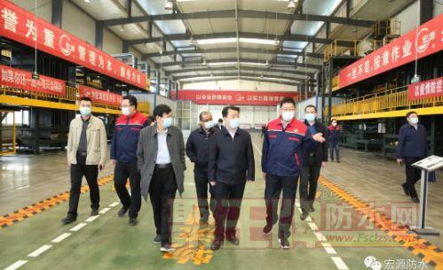 山东省商务厅党组成员、副厅长张义英一行到宏源防水考察调研