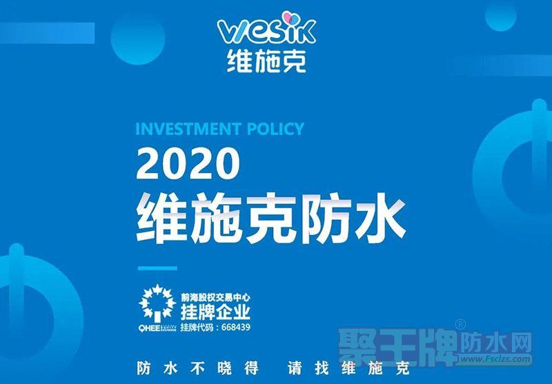 2020年招商加盟首选品牌--维施克防水!