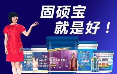 固硕宝新包装上市 有著名歌星陈红倾情代言家装防水辅材产品诚邀加盟