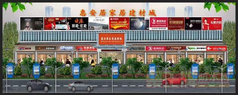 """热烈祝贺""""德艺匠""""惠州旗舰店入驻""""惠安居建材城"""",合作德艺匠已是成功的开始"""