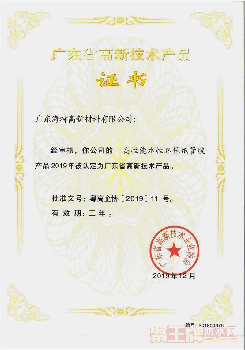 热烈祝贺海特旗下产品获得广东省高新技术产品认证!