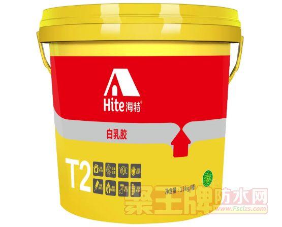 新品速递|海特白乳胶上市 让生活如胶似漆!