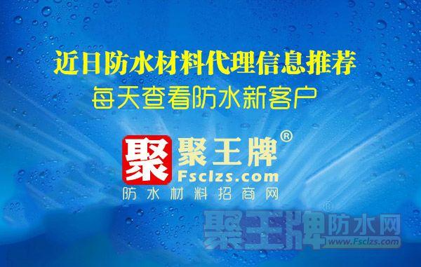 2020-4-28左右防水代理意向客户精准推送!聚王牌近日加盟代理商信息1.jpg