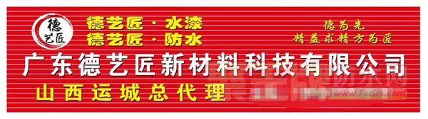 """聚王牌热烈祝贺关公故里孔总与""""德艺匠""""品牌成功签约山西运城总代理"""
