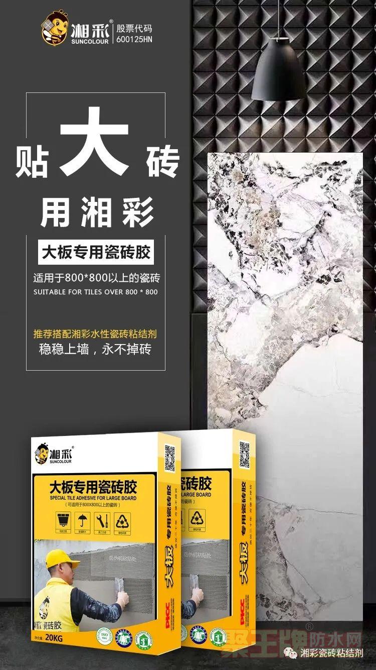 湘彩大板瓷砖胶 【新品速递】贴大砖,用湘彩大板专用瓷砖胶