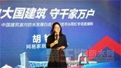 时隔四年再约520 《中国建筑室内防水发展白皮书2.0》上线