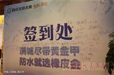 """橡皮金""""砸出真防水!""""—镇江站"""