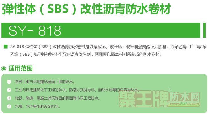 北新蜀羊SY-818弹性(SBS)改性沥青防水卷材