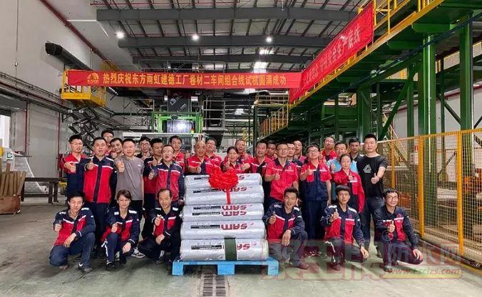 东方雨虹成功自主研发多功能卷材生产线