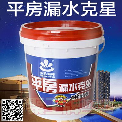 屋面漏雨平房漏水用什么防水材料好?防水堵漏涂料价格是多少?