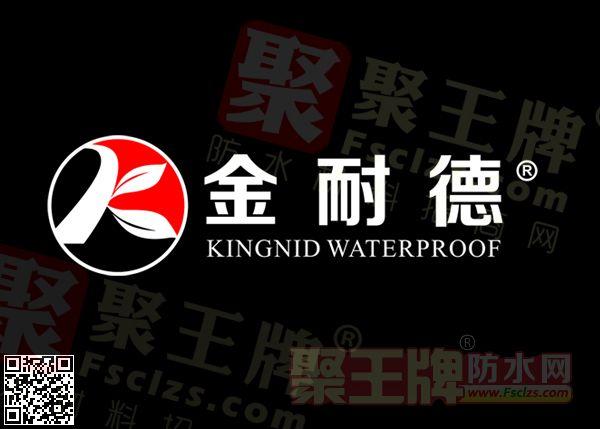 防水品牌招商加盟就选金耐德!金耐德诚邀您的加入!