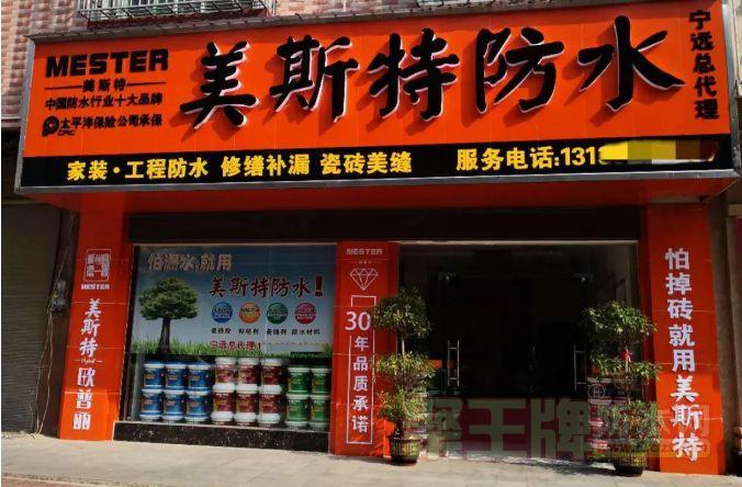 美斯特防水:祝贺湖南宁远美斯特防水涂料店开业大吉