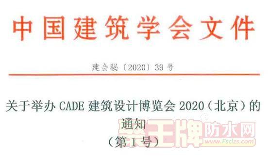 CADE2020 |后疫情时代,建筑设计行业再蓄力,向未来出发!