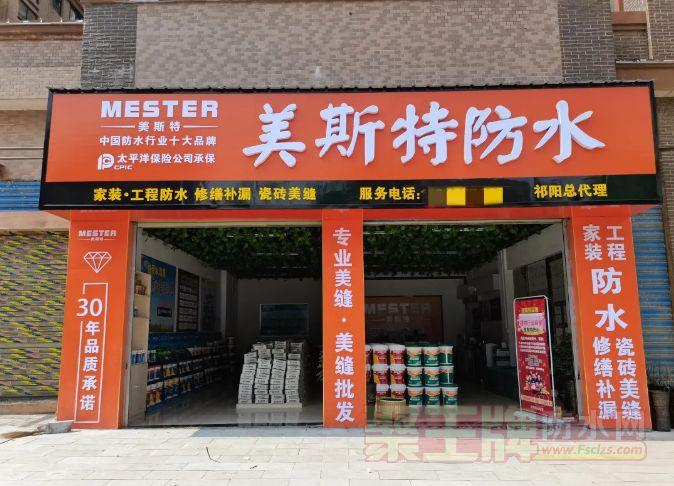祝贺美斯特永州祁阳县代理商于总开业大吉