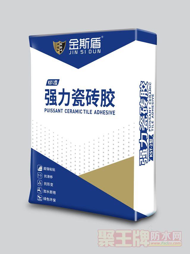 金斯盾瓷砖胶-2型新包装.jpg