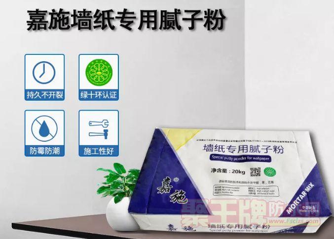新品丨嘉施墙纸专用腻子粉上市!