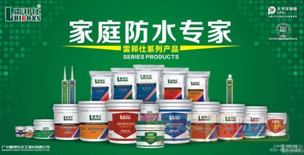 哪个防水涂料品牌正在招商 欢迎加盟雷邦仕防水