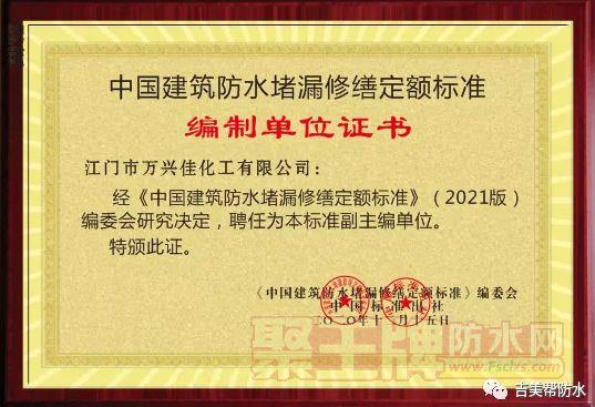 喜讯,吉美帮防水被聘任为《中国建筑防水堵漏修缮定额标准》(2021版)常务副主任单位